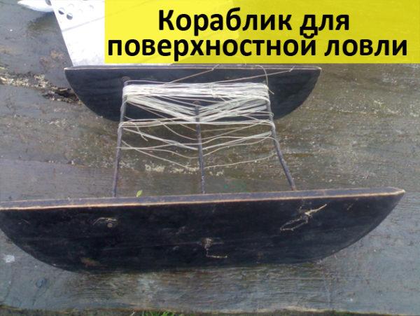 Использование специальной снасти «кораблик»