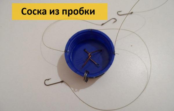 Соска для рыбалки
