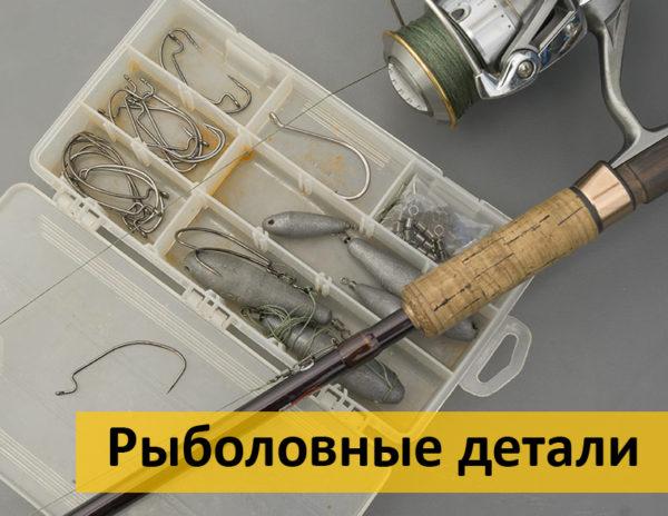 Рыболовные детали